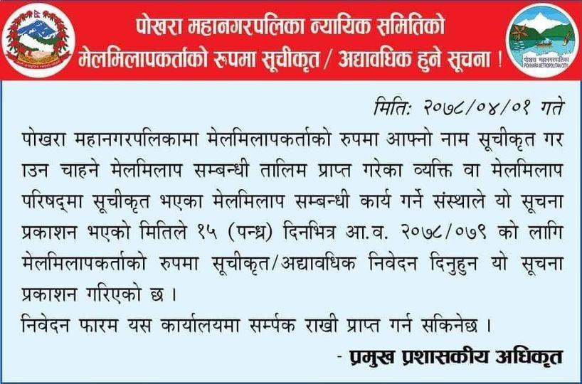 Mahanagar Ads