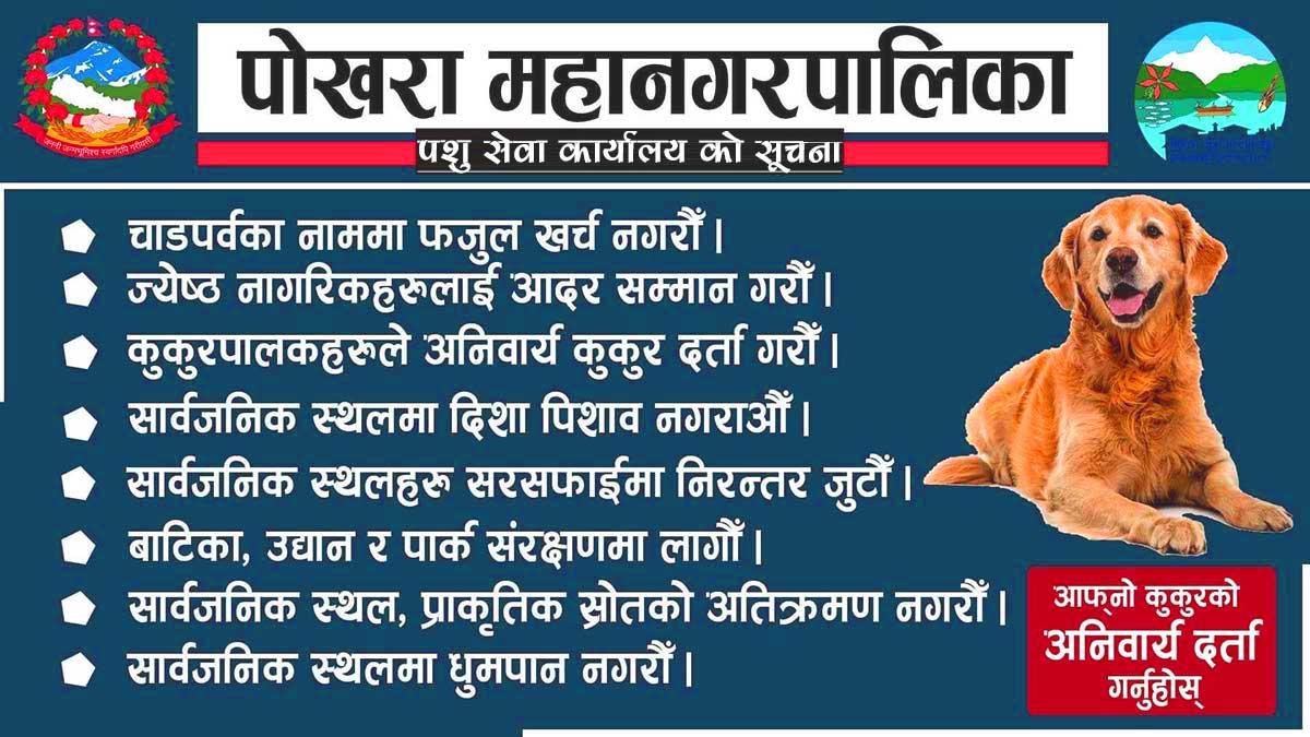 krishi mahanagar